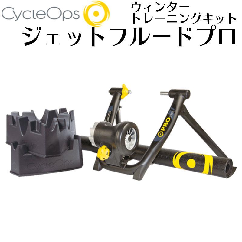 【送料無料】CycleOPS サイクルオプス  JET FLUID PRO ジェットフルードプロ ウインタートレーニングキット サイクルトレーナー 自転車 トレーニング器具