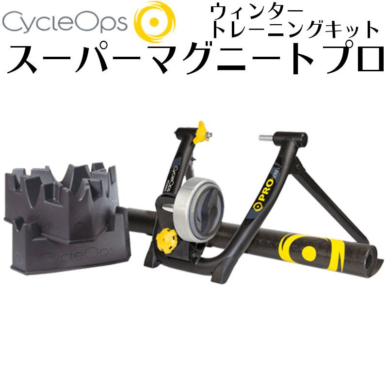 【送料無料】CycleOPS サイクルオプス S-MAGNETO PRO WINTER TRAINING スーパーマグニートプロ ウインタートレーニングキット サイクルトレーナー セット 自転車 トレーニング器具