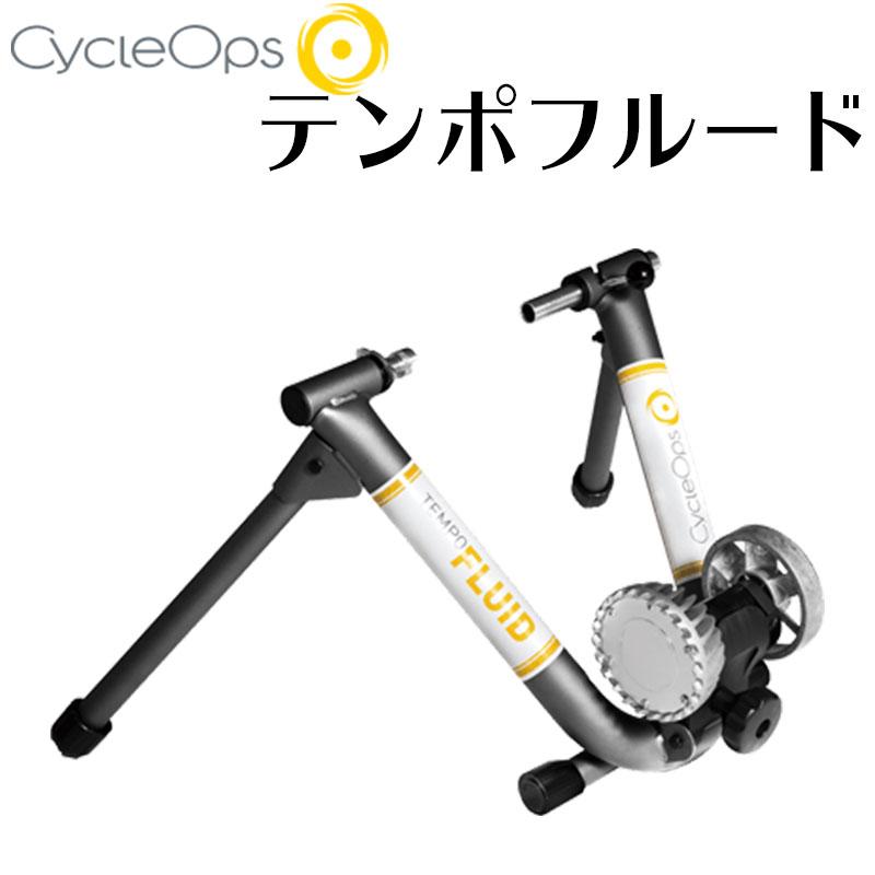 【送料無料】CycleOPS サイクルオプス テンポ フルード サイクルトレーナー 自転車 トレーニング器具 トレーナー本体