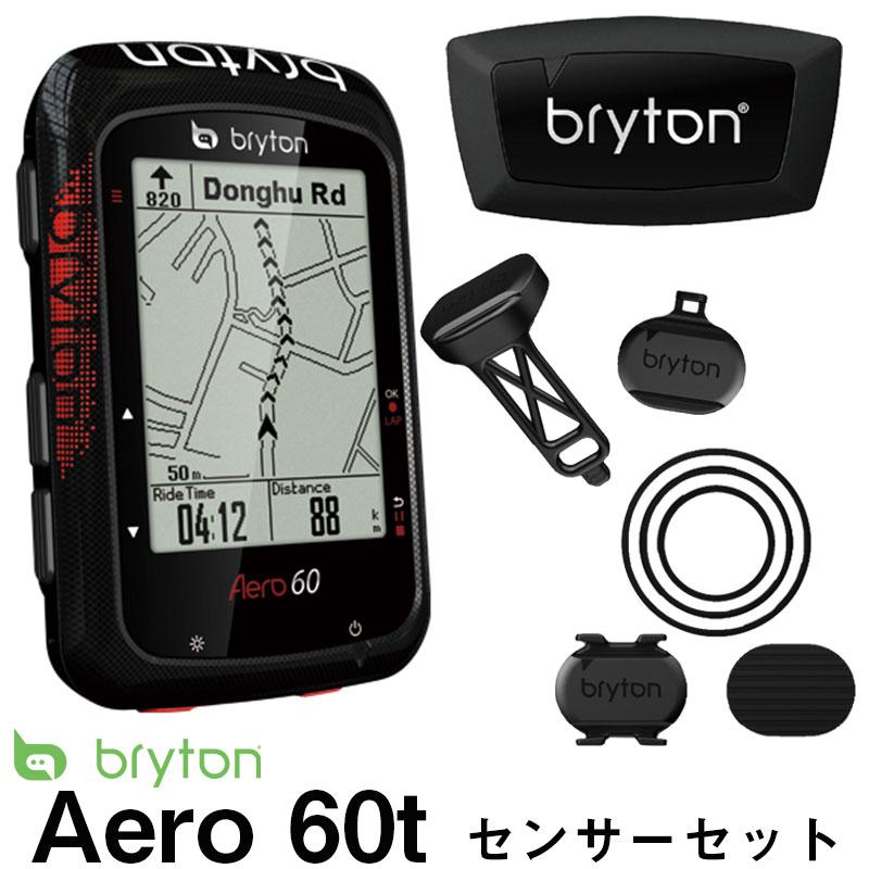 【ポイント12倍!!】【即納】Bryton Aero60t サイクルコンピューター ブライトン エアロ60t トリプルセンサーセット サイコン 自転車 セット pt