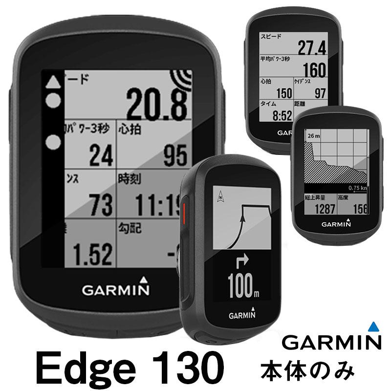 【即納】【送料無料】GARMIN edge130 本体のみ ガーミン エッジ130 サイクルコンピュータ サイコン 自転車 pt