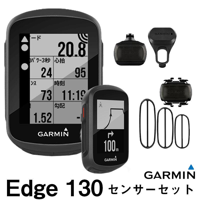 【クーポン発券中】 【即納】【送料無料】GARMIN edge130 セット ガーミン エッジ130 サイクルコンピュータ サイコン 自転車 pt