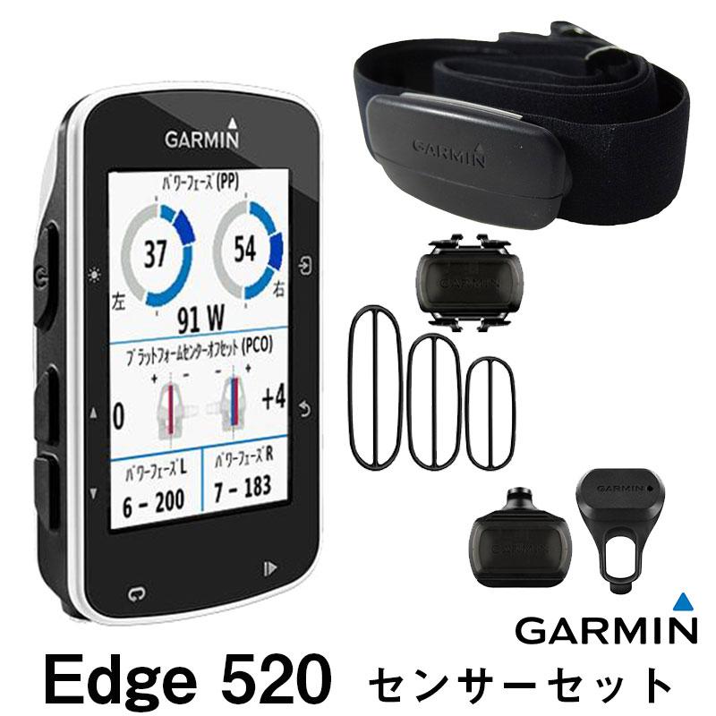【送料無料】GARMIN ガーミン エッジ520J edge520j セット サイクルコンピュータ サイコン スピード・ケイデンス・ハートレートセンサー付き pt