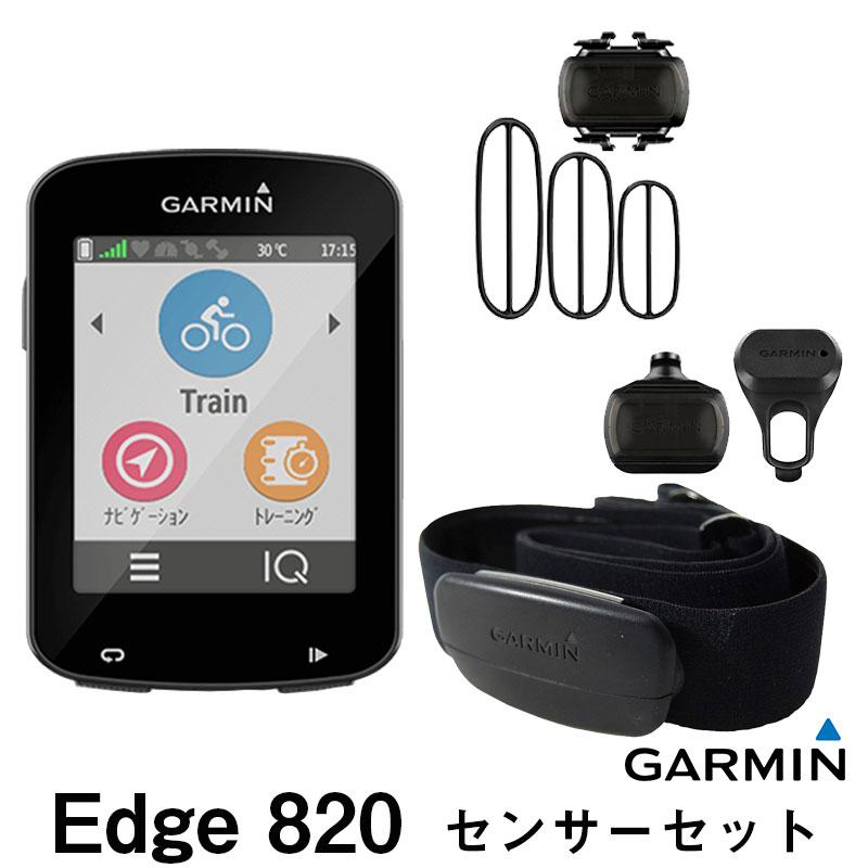【送料無料】GARMIN ガーミン エッジ820J edge820j ハートレート/ケイデンス/スピードセンサーセット サイクルコンピュータ サイコン pt