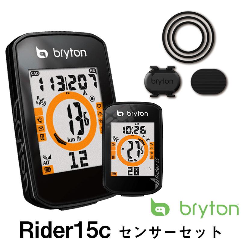 【送料無料】Bryton ブライトン サイクルコンピューター Rider15 c ライダー サイコン センサーセット pt