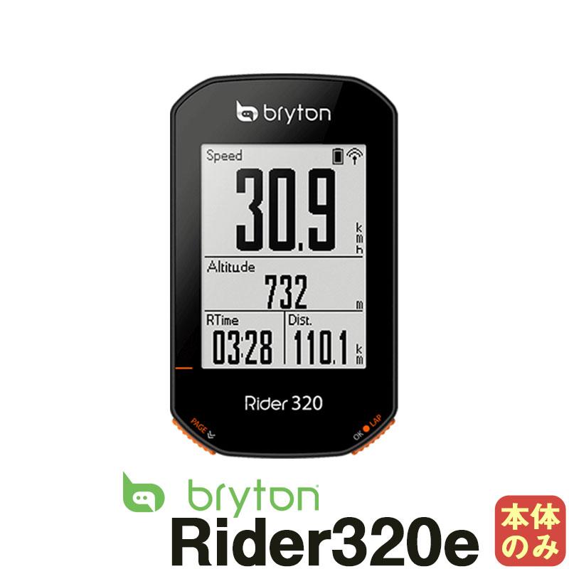 【ポイント12倍!!】Bryton ブライトン サイクルコンピューター Rider320e ライダー サイコン 本体のみ pt 4718251592910