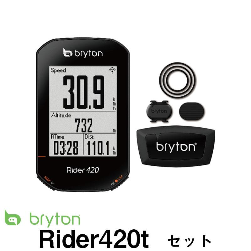 【ポイント12倍!!】Bryton ブライトン サイクルコンピューター Rider420t ライダー サイコン センサーセット pt 4718251592842