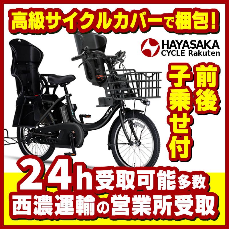 【西濃運輸】PAS Babby un(バビーアン)前後子乗せ付【2018】ヤマハ YAMAHA電動自転車 20インチ 電動アシスト【PA20BXLR】※西濃運輸営業所でのお受取限定商品です。個人宅配不可。