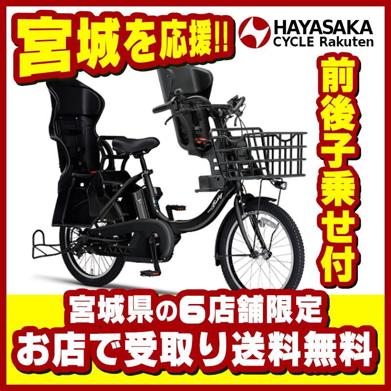 【仙台店頭受取】PAS Babby un(バビーアン)前後子乗せ付【2018】ヤマハ YAMAHA電動自転車 20インチ 電動アシスト【PA20BXLR】※こちらは全国への発送はしておりません。