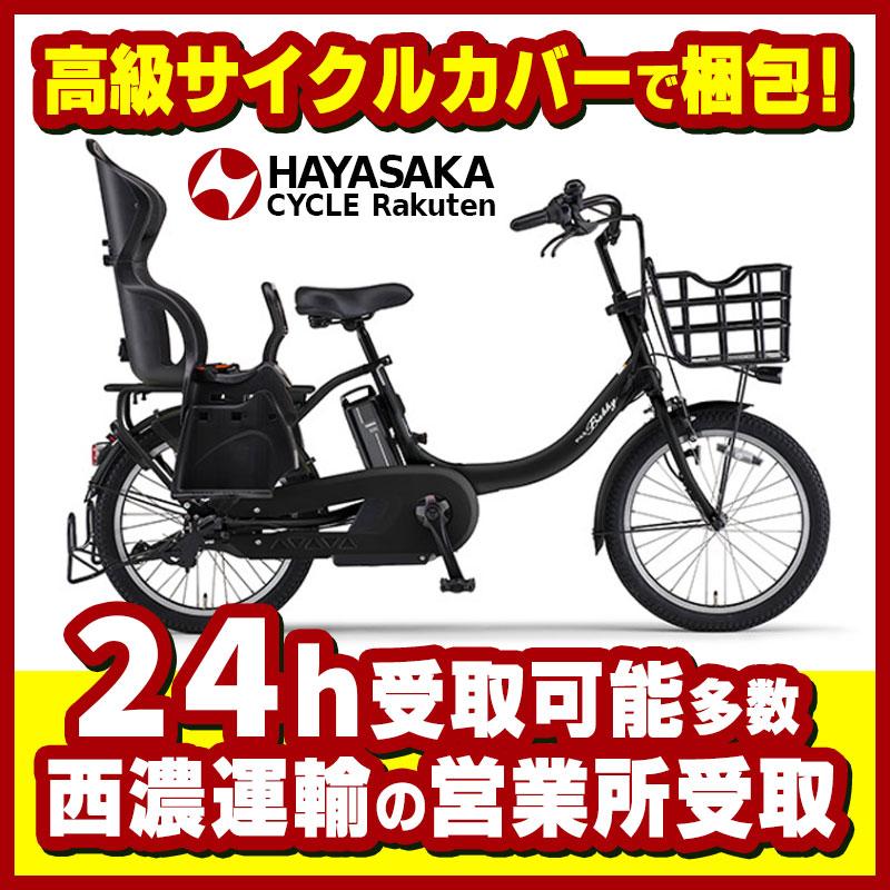 PAS Babby un(バビーアン)【2018】ヤマハ YAMAHA電動自転車 20インチ 電動アシスト【PA20BXLR】※西濃運輸営業所でのお受取限定商品です。個人宅配不可。