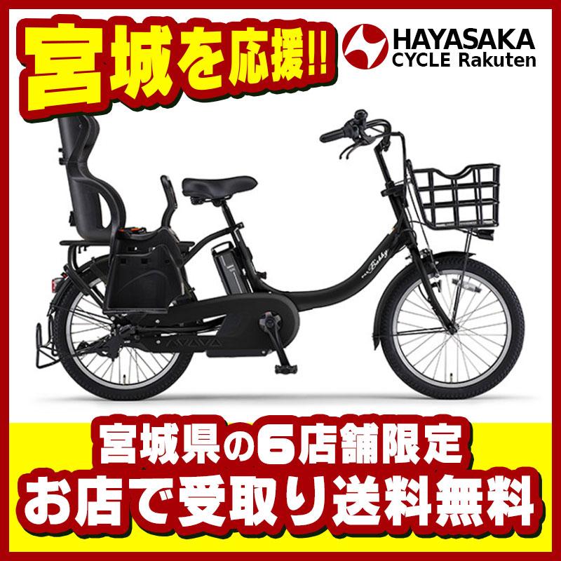 【仙台店頭受取】PAS Babby un(バビーアン)【2018】ヤマハ YAMAHA電動自転車 20インチ 電動アシスト【PA20BXLR】※こちらは全国への発送はしておりません。