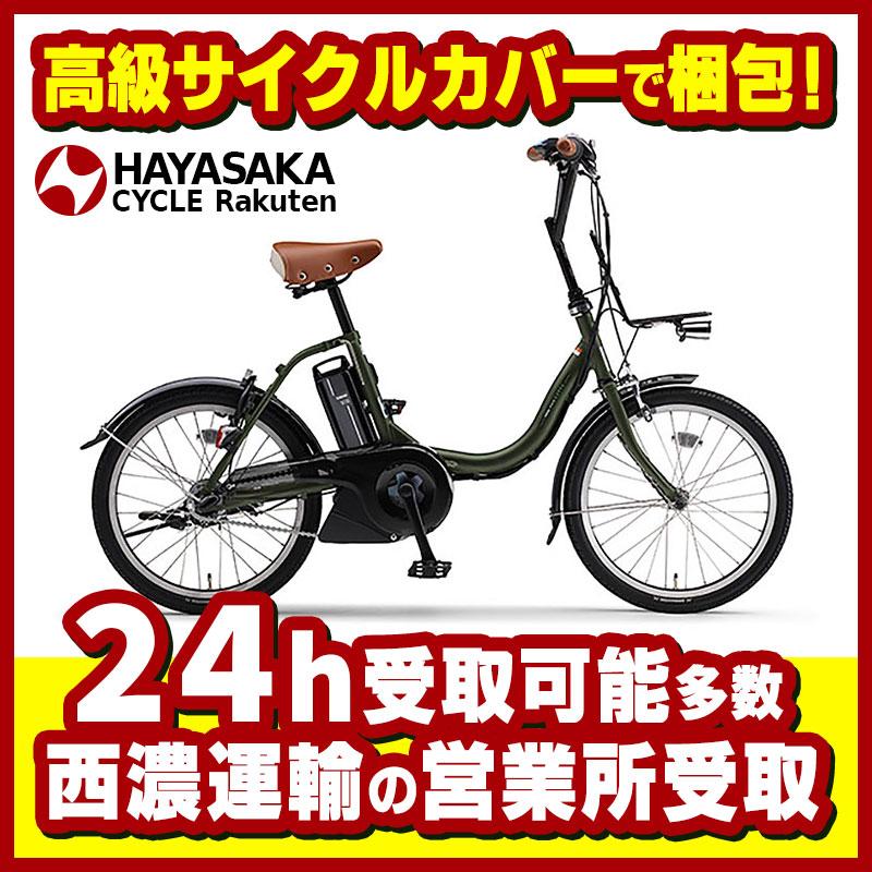 【西濃運輸】PAS CITY-C(パス シティC)【2018】ヤマハ YAMAHA電動自転車 20インチ 電動アシスト【PA20CC】※西濃運輸営業所でのお受取限定商品です。個人宅配不可。