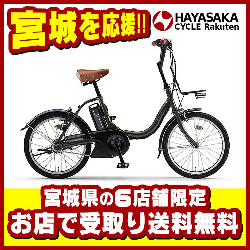 【仙台店頭受取】PAS CITY-C(パス シティC)【2018】ヤマハ YAMAHA電動自転車 20インチ 電動アシスト【PA20CC】※こちらは全国への発送はしておりません。