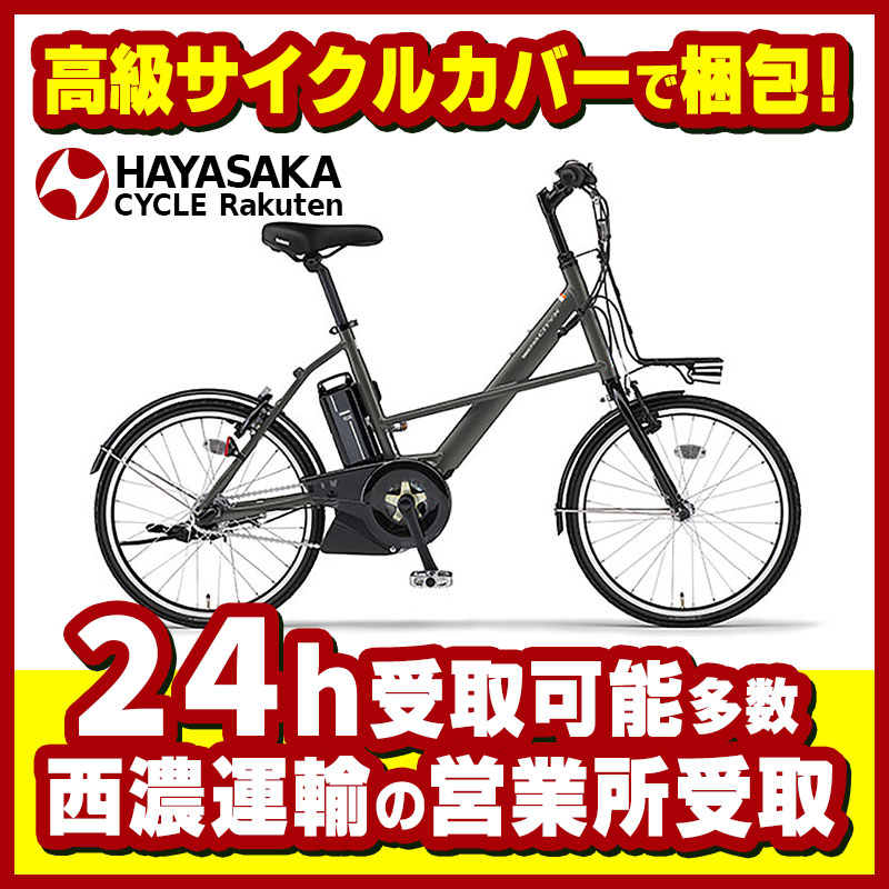 PAS CITY-X(パス シティX)【2018】ヤマハ YAMAHA電動自転車 20インチ 電動アシスト【PA20CX】※西濃運輸営業所でのお受取限定商品です。個人宅配不可。
