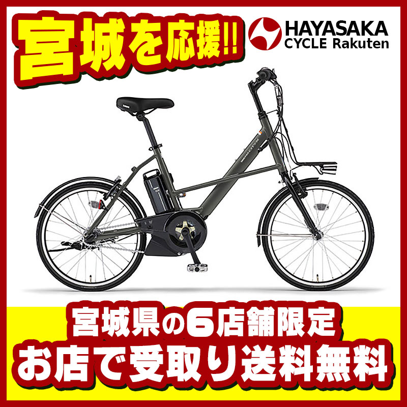 【仙台店頭受取】PAS CITY-X(パス シティX)【2018】ヤマハ YAMAHA電動自転車 20インチ 電動アシスト【PA20CX】※こちらは全国への発送はしておりません。