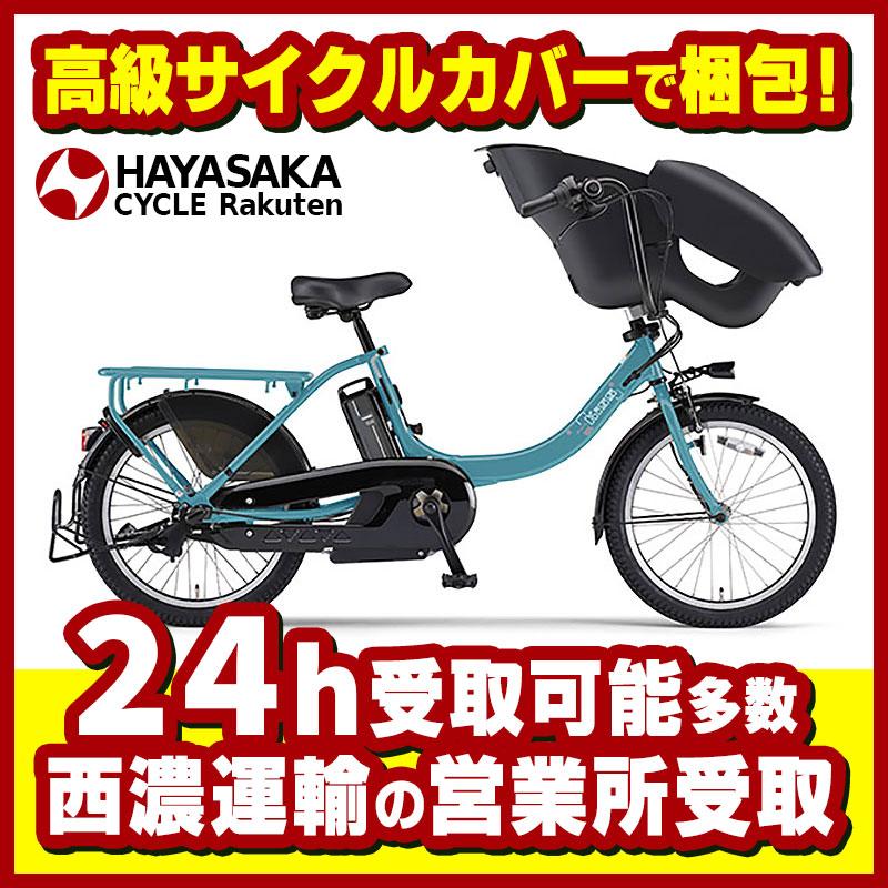 PAS Kiss mini un(パスキスミニアン)【2018】ヤマハ YAMAHA電動自転車 20インチ 電動アシスト【PA20KXL】※西濃運輸営業所でのお受取限定商品です。個人宅配不可。