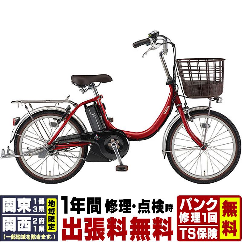 【関東 関西 地域限定販売 送料無料】PAS SION-U 20型(パス シオンU)【2018】ヤマハ YAMAHA【PA20SU】電動アシスト自転車 電動自転車ホッと安心パック