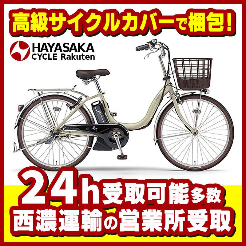【西濃運輸】PAS SION-U 26型(パス シオンU)【2018】ヤマハ YAMAHA電動自転車 電動アシスト【PA26SU】※西濃運輸営業所でのお受取限定商品です。個人宅配不可。