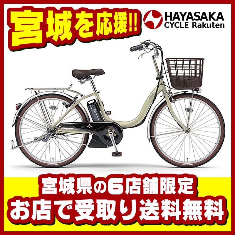 【仙台店頭受取】PAS SION-U 26型(パス シオンU)【2018】ヤマハ YAMAHA電動自転車 電動アシスト【PA26SU】※こちらは全国への発送はしておりません。