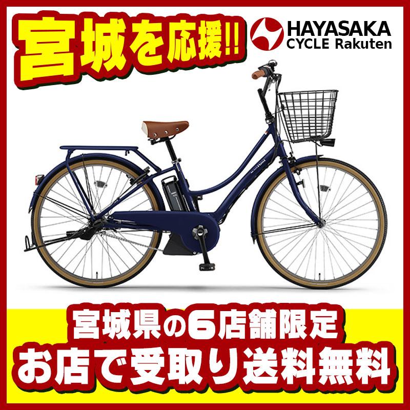 【仙台店頭受取】PAS AMI(パス アミ)【2018】ヤマハ YAMAHA電動自転車 26インチ 電動アシスト【PA26A】※こちらは全国への発送はしておりません。