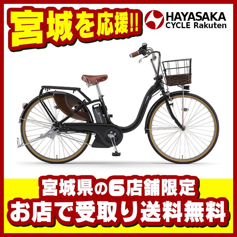 【仙台店頭受取】PAS With DX(パス ウィズデラックス)【2018】ヤマハ YAMAHA電動自転車 26インチ 電動アシスト【PA26WDX】※こちらは全国への発送はしておりません。
