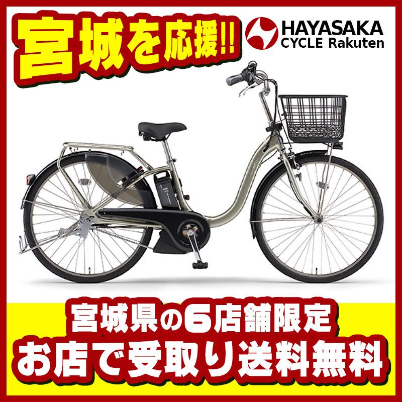 【仙台店頭受取】PAS With SP(パス ウィズスーパー)【2018】ヤマハ YAMAHA電動自転車 26インチ 電動アシスト【PA26WSP】※こちらは全国への発送はしておりません。