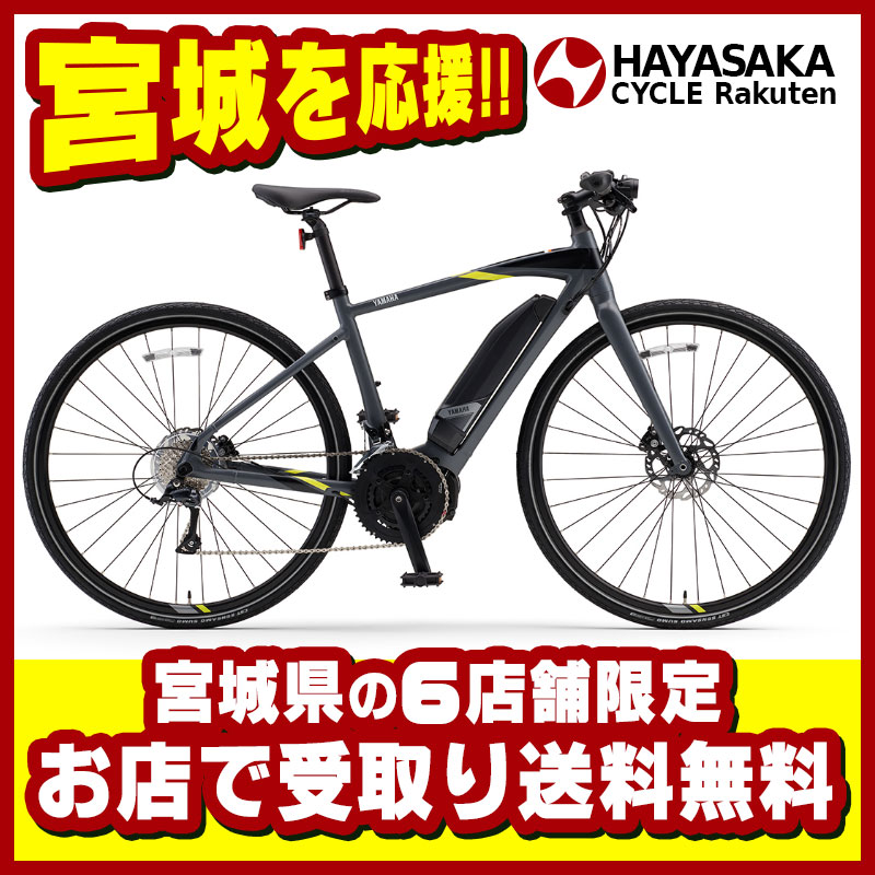【仙台店頭受取】YPJ-EC (YPJEC)【2018】ヤマハ YAMAHA電動自転車 電動アシスト自転車 ロードバイク【PW70EC】※こちらは全国への発送はしておりません。