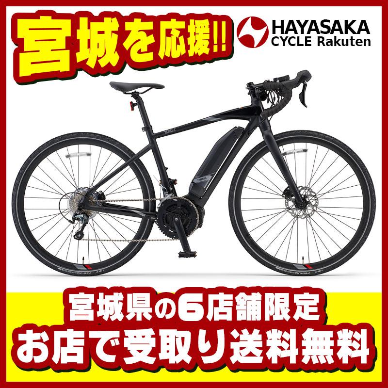 【仙台店頭受取】YPJ-ER (YPJER)【2018】ヤマハ YAMAHA電動自転車 電動アシスト自転車 ロードバイク【PW70ER】※こちらは全国への発送はしておりません。