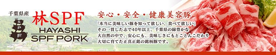 林-SPF:林SPF豚肉の販売