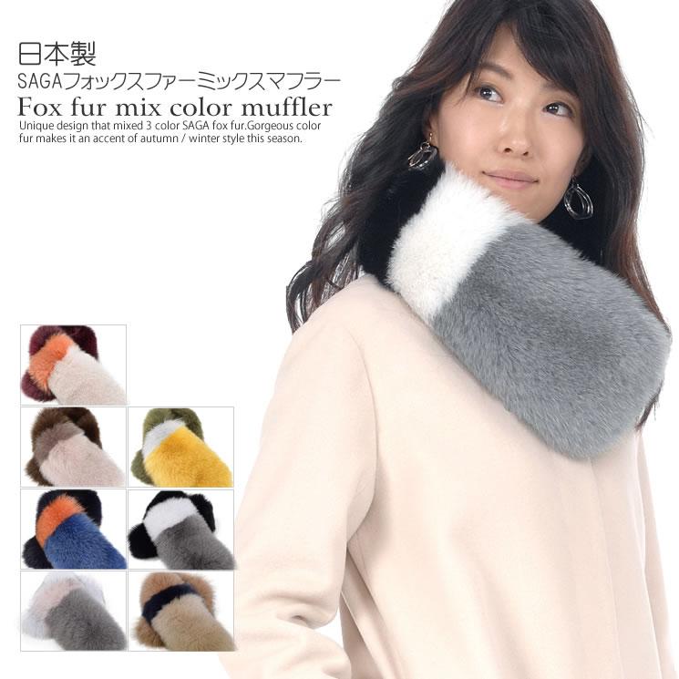 日本製 SAGA フォックスファー ミックスカラー マフラー (FF2010)レデイース 結婚式 サガフォックス プレゼント ギフト ファー小物 ファーマフラー カラー チョーカー 毛皮 ミセス ファッション 40代 50代