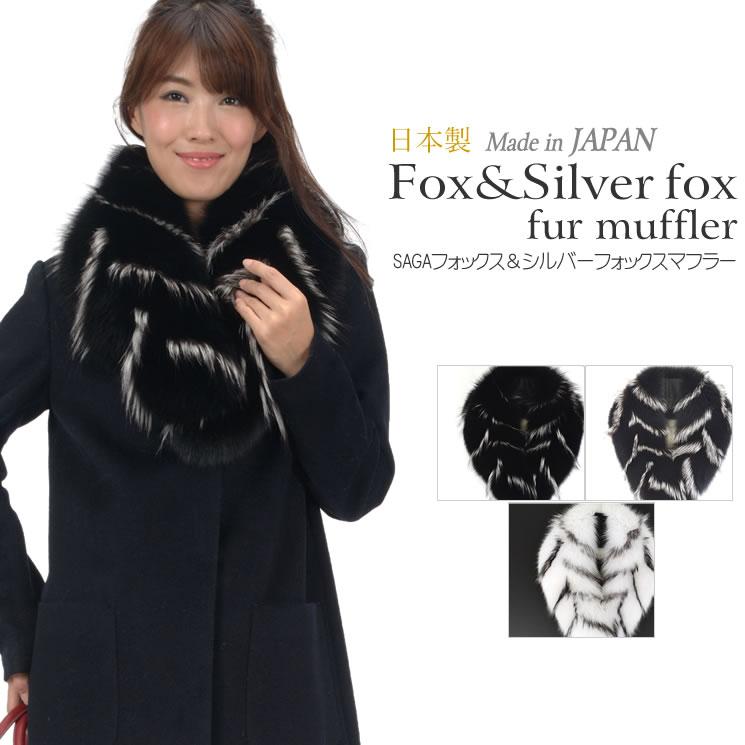 日本製 SAGA フォックス マフラー (FF2040)女性用 レデイース 結婚式 サガフォックス プレゼント ギフト ファー小物 レディース ファーマフラー カラー チョーカー 毛皮