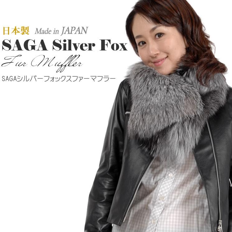 圧倒的な存在感でラグジュアリーなファーマフラー 日本製 SAGA シルバーフォックス ファーマフラー (FS4265)女性用 レデイース 結婚式 プレゼント ギフト ファー小物 カラー ミセス ファッション 40代 50代