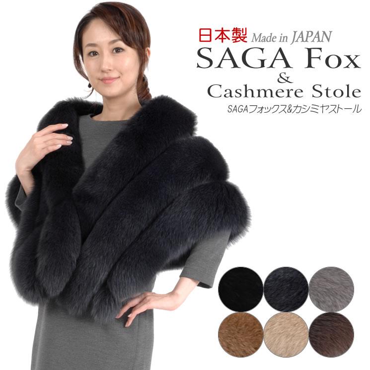 日本製 SAGA フォックス & カシミヤ ファー ストール 大判 (FS8962)レディース 毛皮送料無料 ショール 襟巻き ファーストール 女性用 結婚式 成人式 着物 振袖 晴れ着 フォックス ミセス ファッション 40代 50代