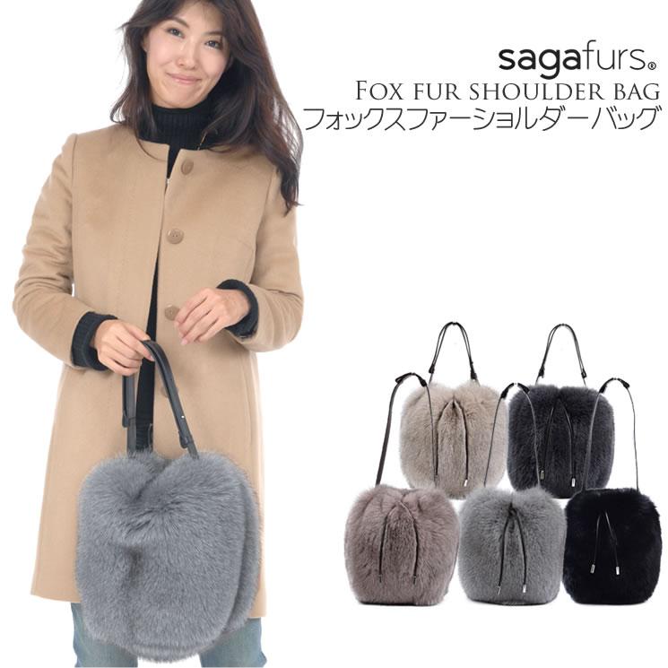 日本製 SAGA フォックス ファーバッグ (ショルダーバッグ)(FB3581)レディース ファーバッグ 毛皮 送料無料!!バッグ フォックスファー フォックスバッグ 毛皮バッグ レディースバッグ 婦人バッグ リアルファー