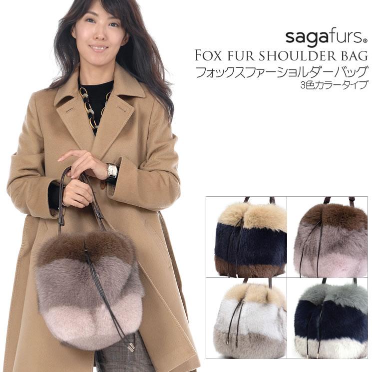 日本製 SAGA フォックス ファーバッグ (ショルダーバッグ)(FB3588)レディース ファーバッグ 毛皮 送料無料!!バッグ フォックスファー フォックスバッグ 毛皮バッグ レディースバッグ 婦人バッグ リアルファー ミセス ファッション 40代 50代