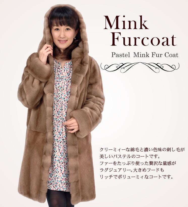 dff88dc973793 An SAGA pastel mink hooded coat! (M2711)! レデイース SAGA mink MINK coat coat  present gift fur coat for the fur fur woman