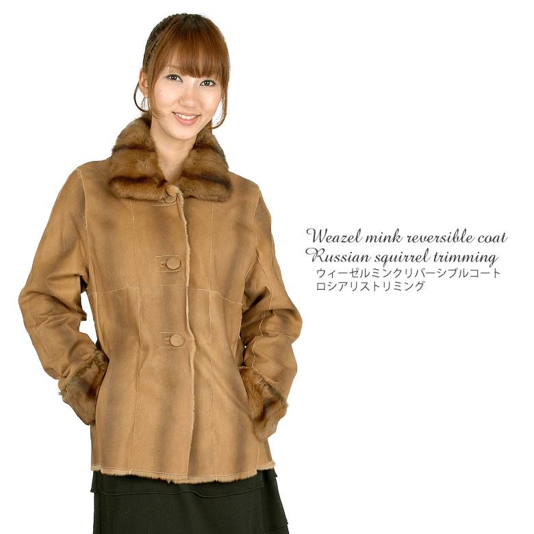 ウィゼルミンクリバーシブルコート ロシアリストリミング 送料無料!!(M7881) 毛皮・ファー 女性用 レデイース プレゼント ギフト coat ミンクコート ladies 毛皮コート ミセス ファッション 40代 50代