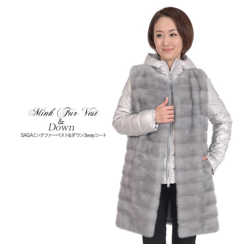 ミンク コート ダウン 3WAY フード付き (MC2898)レディース 毛皮 ファー 毛皮コート ロングコート ファーコート ベスト ファーベスト ジャケット ダウンジャケット 高級 coat 上品 コート ミセス ファッション 40代 50代