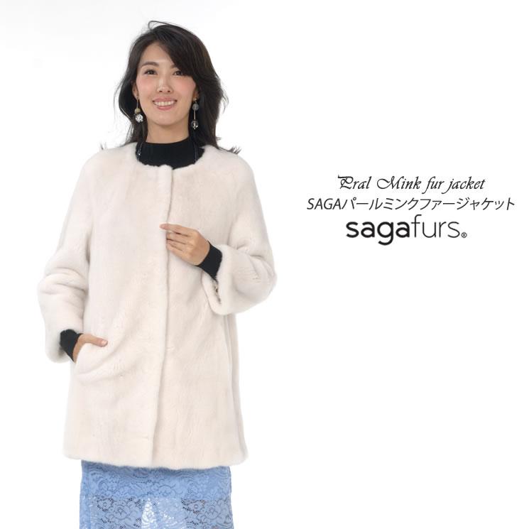 SAGA パール ミンクファー コート (MC3949)毛皮 ファー 女性用 レデイース SAGA ミンク MINK コート coat プレゼント ギフト ミセス ファッション 40代 50代