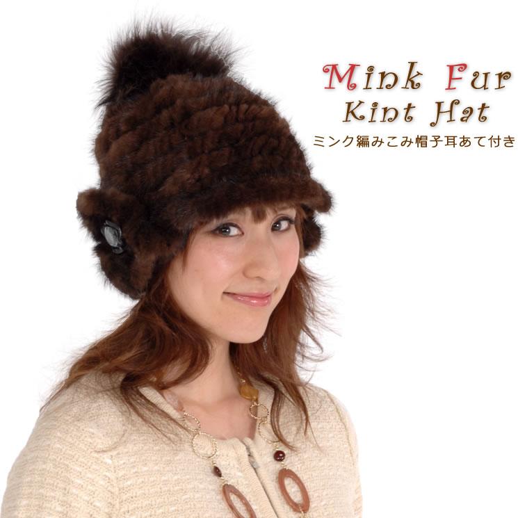 帽子 ハット帽子ミンク編みこみ帽子パイロット帽 送料無料!!(MF32153) 毛皮・ファー 女性用 レデイース プレゼント ギフト ミセス ファッション 40代 50代