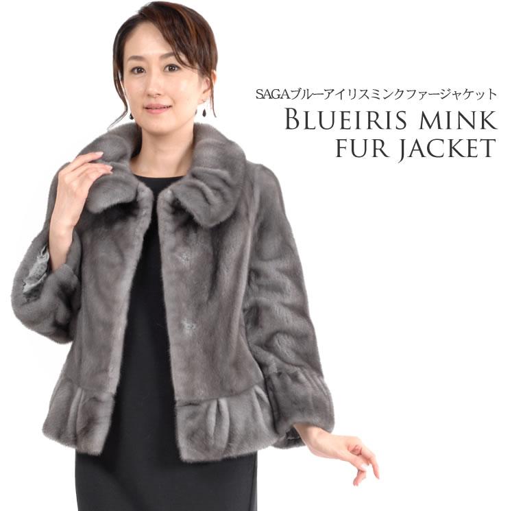 SAGA ミンクブルーアイリス ファー ジャケット(M2686)レディース ロングコート 高級 coat ミンクコート 毛皮コート コート毛皮 ミディアム 高級毛皮 女性 ファーコート リアルファー ミセス ファッション 40代 50代