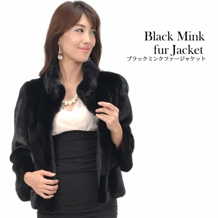 SAGA ブラック ミンク ファー ジャケット(MJ1212)毛皮 ファー 女性用 レデイース プレゼント ギフト ladies 毛皮コート JAKET COAT 結婚式 ミンクコート ミセス ファッション 40代 50代