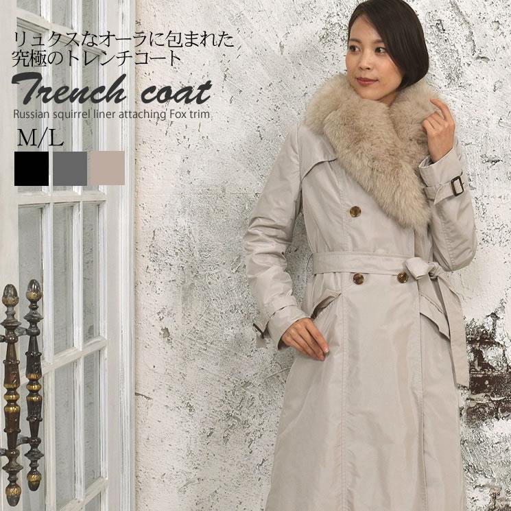 トレンチコート ロシアリスライナー 2WAY フォックスファートリム (CR8651)毛皮 ファー 女性用 レデイースフォックス コート coat プレゼント ギフト ミセス ファッション 40代 50代