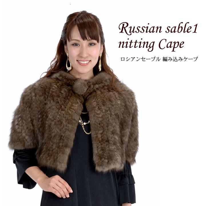 ロシアンセーブル編みこみファーポンチョ(RP3251)