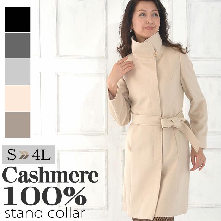 カシミヤ 100% コート スタンドカラー (CA1093)送料無料 レディース カシミア 女性用 レデイース プレゼント ギフト カシミヤコート CASHMERE coat ladies ミセス ファッション 40代 50代