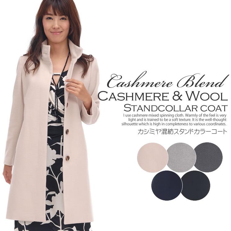 カシミヤ & ウール スタンドカラー コート(CA2941)レディース 婦人用 女性用 スタンド コート テーラード 送料無料 ミセス ファッション 40代 50代