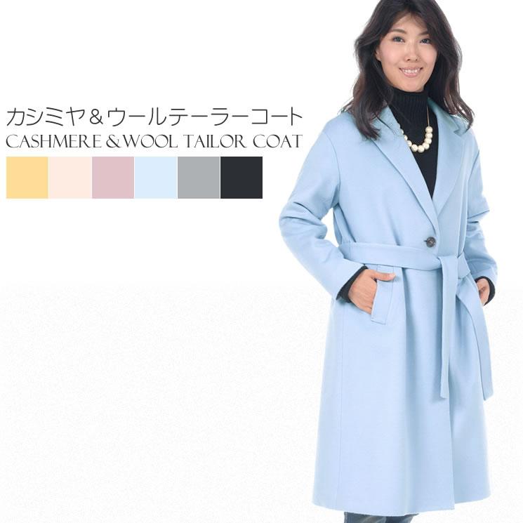 カシミヤ & ウール テーラーカラー コート (CA3062)レディース 婦人用 女性用 テーラーカラー コート テーラード 送料無料 ミセス ファッション 40代 50代