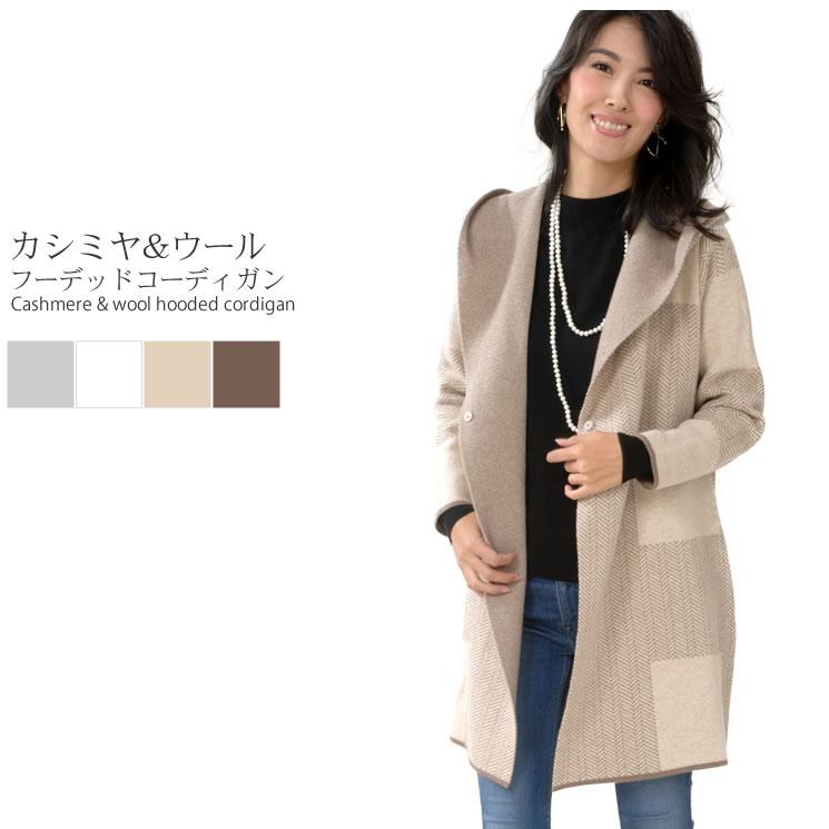 カシミヤ10% ウール90%コ ディガン ヘリンボーン (CA3077)カシミア 女性用 レデイース プレゼント ギフト カシミヤコート CASHMERE coat ladies ミセス ファッション 40代 50代