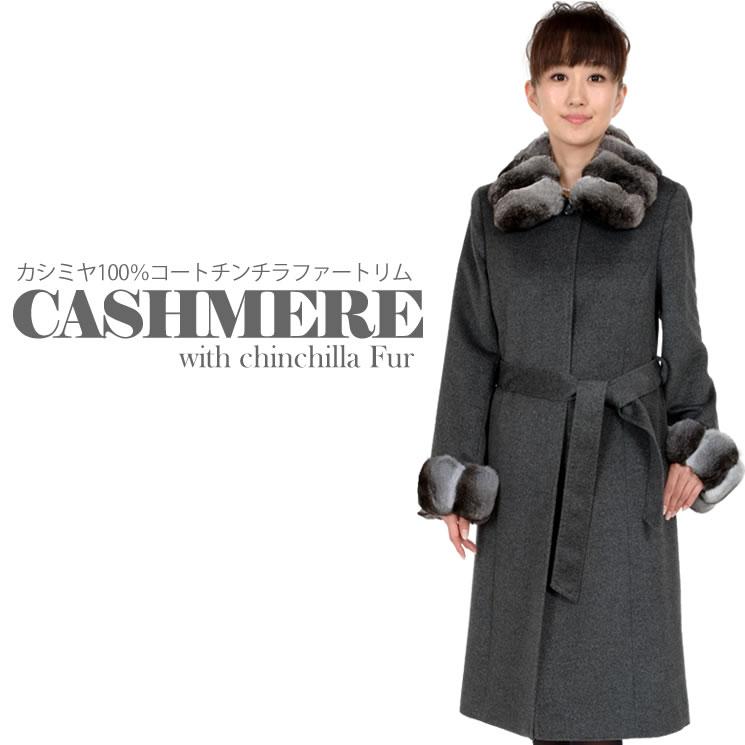 カシミヤ 100% ロング コート チンチラ 裏地キュプラ (CA6871)送料無料!! 毛皮 ファー チンチラ レディース カシミア CASHMERE coat 結婚式 プレゼント coat cashmere ミセス ファッション 40代 50代