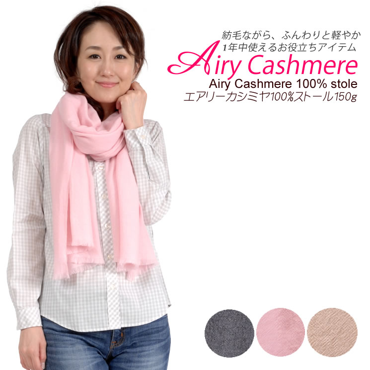 80659414d Albus cashmere 100% 150 g large stall! (CS1088) cashmere ladies scarf  winter ...